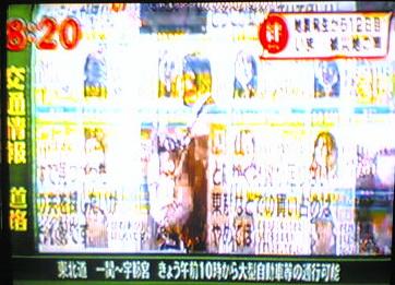 ดูทีวีญี่ปุ่นสดๆ 50ช่อง ทั้งบ้านพักและอพาร์ทเม้นทร์ 12