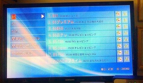 IPTV JAPAN ดูทีวีญี่ปุ่น 73ช่อง ตัวใหม่ของเราภาพคมชัดมากๆเลยครับ 2