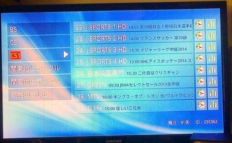 IPTV JAPAN ดูทีวีญี่ปุ่น 73ช่อง ตัวใหม่ของเราภาพคมชัดมากๆเลยครับ 3
