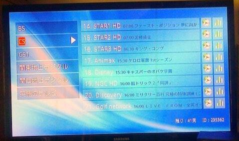 IPTV JAPAN ดูทีวีญี่ปุ่น 73ช่อง ตัวใหม่ของเราภาพคมชัดมากๆเลยครับ 4