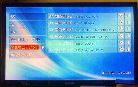 IPTV JAPAN ดูทีวีญี่ปุ่น 73ช่อง ตัวใหม่ของเราภาพคมชัดมากๆเลยครับ 5