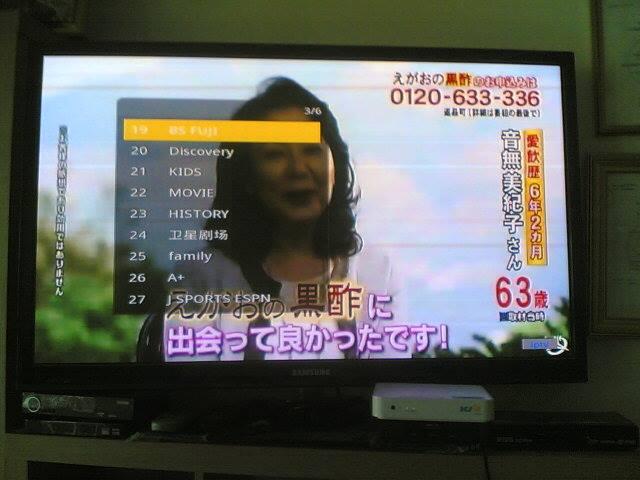 IPTV JAPAN ดูทีวีญี่ปุ่น 73ช่อง ตัวใหม่ของเราภาพคมชัดมากๆเลยครับ 13