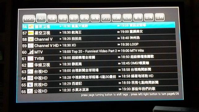 IPTV ดูทีวีต่างชาติเยอะแยะมากมาย 200กว่าช่อง (PLATINUM PACKAGE) 8