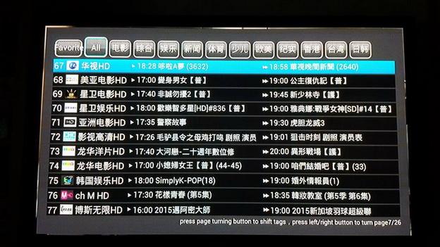 IPTV ดูทีวีต่างชาติเยอะแยะมากมาย 200กว่าช่อง (PLATINUM PACKAGE) 9