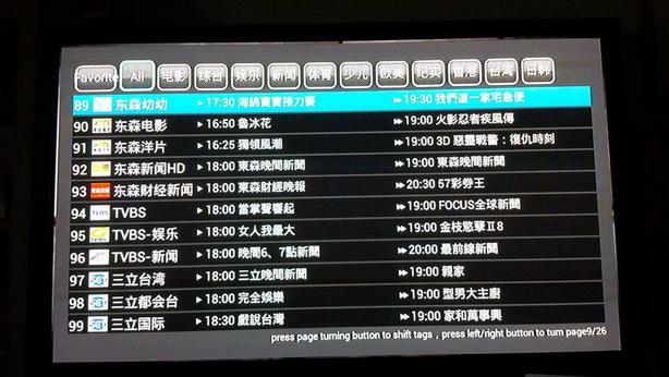 IPTV ดูทีวีต่างชาติเยอะแยะมากมาย 200กว่าช่อง (PLATINUM PACKAGE) 11
