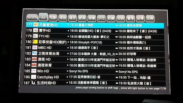 IPTV ดูทีวีต่างชาติเยอะแยะมากมาย 200กว่าช่อง (PLATINUM PACKAGE) 17