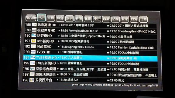 IPTV ดูทีวีต่างชาติเยอะแยะมากมาย 200กว่าช่อง (PLATINUM PACKAGE) 18