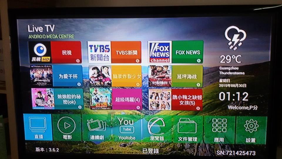 IPTV  TIWAN  ทีวีใต้หวัน ใต้หวัน ช่องใต้หวัน รายการทีวีใต้หวัน 0846529479 2