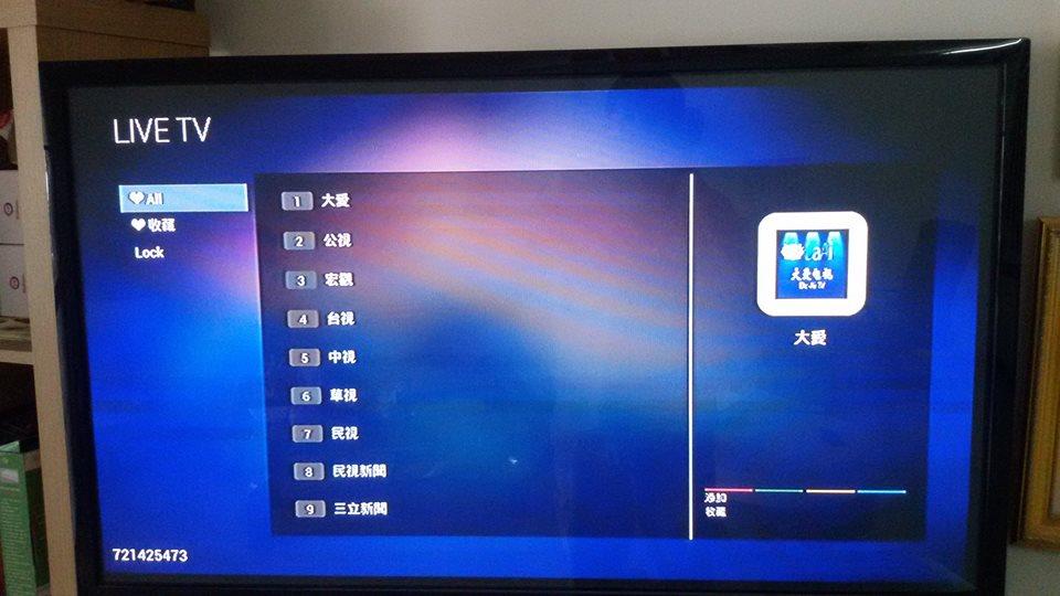 IPTV  TIWAN  ทีวีใต้หวัน ใต้หวัน ช่องใต้หวัน รายการทีวีใต้หวัน 0846529479 3