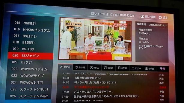 IPTV JAPAN ดูทีวีญี่ปุ่นสดๆ 40 ช่อง ดูย้อนหลังได้7วัน 0846529479 3