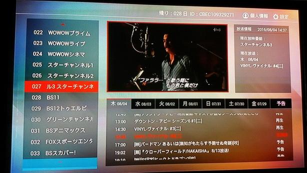 IPTV JAPAN ดูทีวีญี่ปุ่นสดๆ 40 ช่อง ดูย้อนหลังได้7วัน 0846529479 4