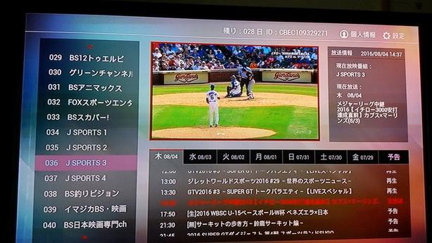 IPTV JAPAN ดูทีวีญี่ปุ่นสดๆ 40 ช่อง ดูย้อนหลังได้7วัน 0846529479 5