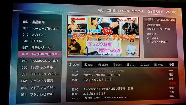 IPTV JAPAN ดูทีวีญี่ปุ่นสดๆ 40 ช่อง ดูย้อนหลังได้7วัน 0846529479 7