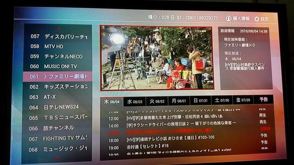 IPTV JAPAN ดูทีวีญี่ปุ่นสดๆ 40 ช่อง ดูย้อนหลังได้7วัน 0846529479 8