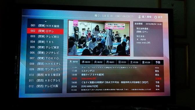 IPTV JAPAN ดูทีวีญี่ปุ่นสดๆ 40 ช่อง ดูย้อนหลังได้7วัน 0846529479 9