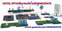 ระบบ HOTEL IPTV LG SUMSUNG ระบบไอพีทีวีโรงแรม 3
