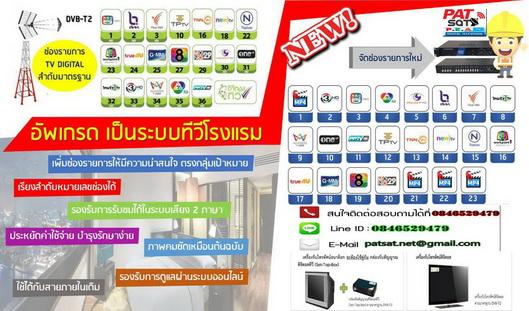ระบบดิจิตอลทีวี 38ช่อง ไทย+ช่องต่างประเทศ HD ฟรีทีวี
