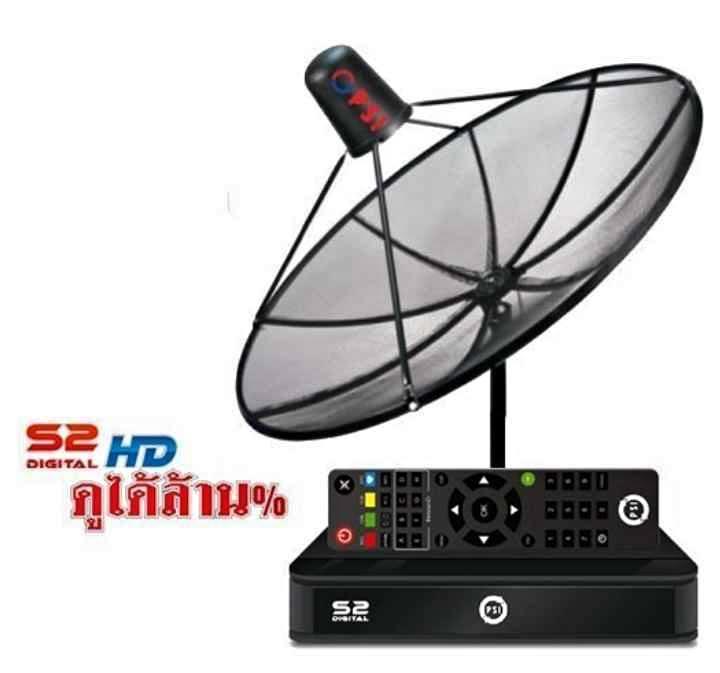 จานดาวเทียม C Band 1จุด HD พร้อมติดตั้งและบริการหลังการขาย 1ปี