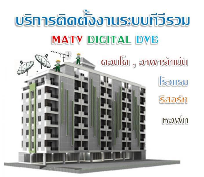 ระบบทีวีสำหรับโรงแรม ช่องทีวีไทย+ช่องต่างชาติ 8
