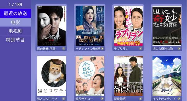 IPTV Japan MYK H265 + VOD = 76 Ch รายการชัดเจนมาก เหมาะสำหรับพืนที่ที่ internet มีความเร็ว 5