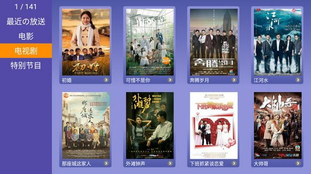 IPTV Japan MYK H265 + VOD = 76 Ch รายการชัดเจนมาก เหมาะสำหรับพืนที่ที่ internet มีความเร็ว 6