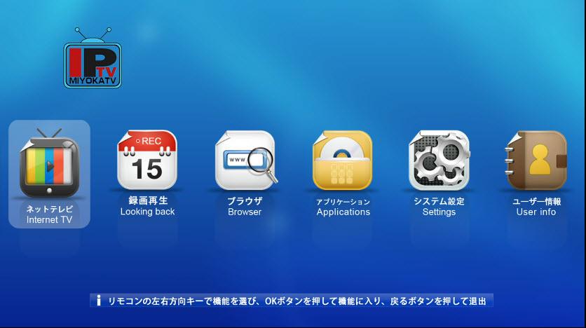 IPTV Japan MYK 264 + VOD สามารถดูรายการได้ 50 ช่องรายการ กินสัญญาณ internet ไม่มาก 4
