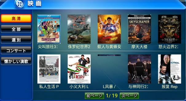 IPTV JAPAN IHOME 2 ดูญี่ปุ่นผ่านอินเตอร์เน็ต  83 ช่อง และมี VOD ดูทีวีญี่ปุ่นสดๆและดูย้อนหลัง 4