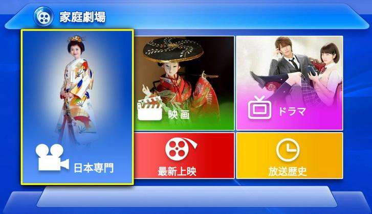 IPTV JAPAN IHOME 2 ดูญี่ปุ่นผ่านอินเตอร์เน็ต  83 ช่อง และมี VOD ดูทีวีญี่ปุ่นสดๆและดูย้อนหลัง 5