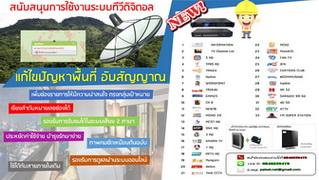 ชุด DIY ระบบดิจิตอลทีวี ง่ายสำหรับการติดตั้ง 30ช่องไทย D MUX 5