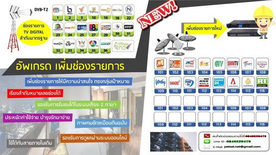 ส่งช่องดาวเทียมต่างชาติในระบบดิจิตอลทีวี 100 ช่อง DVB-T+T2 0846529479