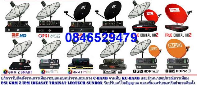 จานดาวเทียม KU Band HD พร้อมติดตั้งและบริการหลังการขาย1ปี 6