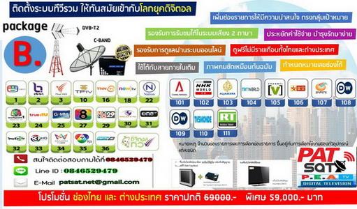 ระบบทีวีดิจิตอล แบบต่างๆ ระบบดิจิตอลฟรีทีวี ระบบทีวีหอพัก ฟรีทีวี 1