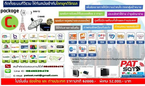 ระบบทีวีดิจิตอล แบบต่างๆ ระบบดิจิตอลฟรีทีวี ระบบทีวีหอพัก ฟรีทีวี 2