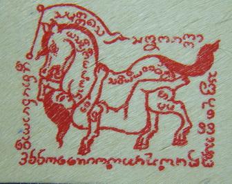 หนังม้าลงม้าเสพนาง ครูบาเลิศ วัดทุ่งม่านใต้