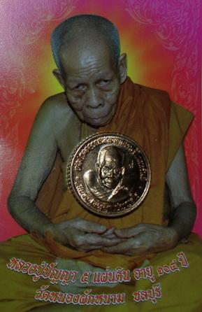 เหรียญต่อเส้นวาสนารุ่นแรก เนื้อทองแดง หลวงปู่ปัญญา วัดหนองผักหนาม