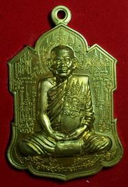 เหรียญไตรมาศ 53 (เหรียญจิ๊กโก๋) เนื้อฝาบาตร หลวงปู่นาม วัดน้อยชมภู่