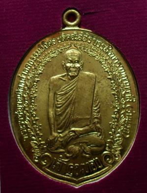 เหรียญรุ่นแรก เนื้อฝาบาตร เจ้าคุณทอง วัดปลดสัตว์