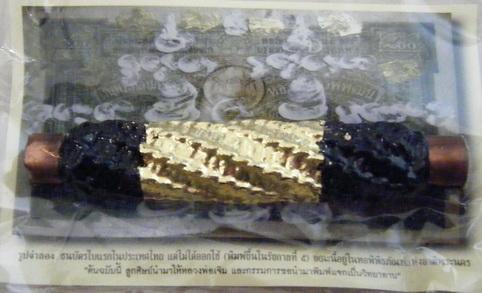 ตะกรุดวิษณุราชจำเริญศรี หลวงพ่อชำนาญ วัดบางกุำีฎีทอง