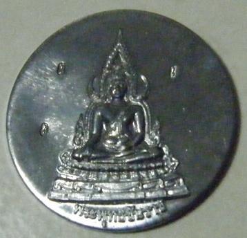 เหรียญพระพุทธชินราช เนื้อตะกั่ว หลวงพ่อชำนาญ วัดบางกุฎีทอง