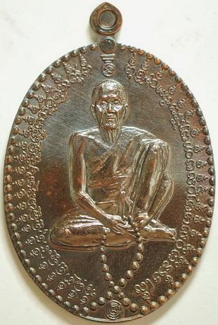 เหรียญเศรษฐีนับเงิน ๑๐๘ คาบ เนื้อสตางค์เก่า ญาท่านโทน วัดบ้านพลับ