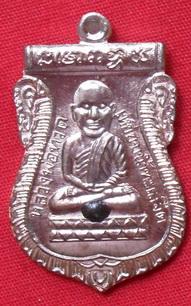 เหรียญหลวงปู่ทวดหัวโต เนื้อนวะ สมเด็จพระมหาวีรวงศ์ วัดสัมพันธวงศ์