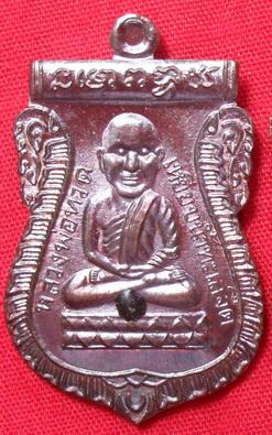 เหรียญหลวงปู่ทวดหัวโต เนื้อทองแดง สมเด็จพระมหาวีรวงศ์ วัดสัมพันธวงศ์