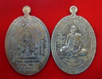 เหรียญว่าวจุฬา เนื้อตะกั่ว  หลวงปู่นิ่ม วัดพุทธมงคล