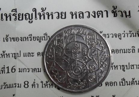 เหรียญเลขศาสตร์ (เหรียญให้หวย) เนื้อตะกั่ว หลวงตาช้วน วัดขวาง สุพรรณบุรี รุ่นแรก