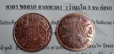 เหรียญเลขศาสตร์ (เหรียญให้หวย) เนื้อทองแดง หลวงตาช้วน วัดขวาง สุพรรณบุรี รุ่นแรก