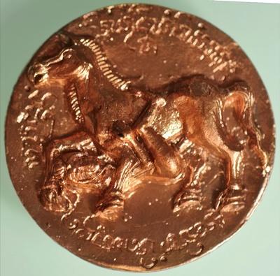 เหรียญม้าคู่นางหลังจิ้งจกกินหาง หลวงปู่ครูบาบุดดา วัดหนองบัวคำ ลำพูน