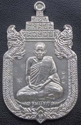 เหรียญสมปรารถนา ๙ ยอด ญาท่านเขียน สำนักสงฆ์ป่าช้าหนองขี้นก อุบลราชธานี เนื้อดีบุก