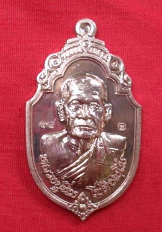 เหรียญจตุรพิธพร เนื้อทองแดง หลวงปู่นิ่ม วัดพุทธมงคล สุพรรณบุรี