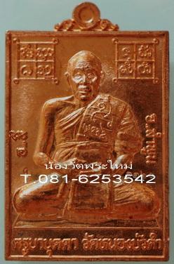 เหรียญเลื่อนสมณศักดิ์ เนื้อทองแดง หลวงปู่ครูบาบุดดา วัดหนองบัวคำ ลำพูน