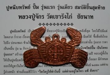 ปูหนีบทรัพย์ปั๊ม รุ่นแรก รุ่นเดียว หลวงปู่จักร วัดถ้ำเขารังไก่ เนื้อทองแดง